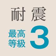 耐震 最高等級3
