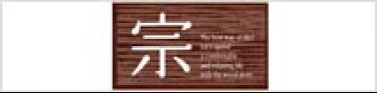 株式会社 宗(薪ストーブ事業)