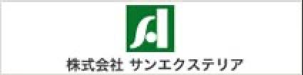 株式会社 サンエクステリア(エクステリア事業)